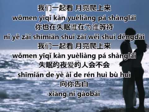 [Pinyin Lyrics] Ngắm trăng dần lên cao 看月亮爬上來 - Thiên Tỉ - YouTube
