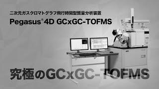 二次元ガスクロマトグラフ飛行時間型質量分析装置 Pegasus 4D GC×GC-TOFMS