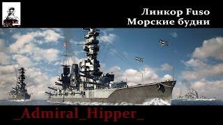 World of Warships Линкор Fuso Морские будни (World of Warships gameplay)