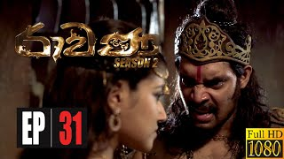 Ravana Season 02 | Episode 31 02nd August  2020 Thumbnail