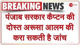 Punjab Govt Captain Amarinder की दोस्त Journalist Aroosa Alam की कर सकती है जांच | Congress News