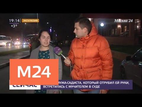 Смотреть Маргарита Грчева, которой муж отрубил руки, дала комментарий телеканалу Москва 24 - Москва 24 онлайн