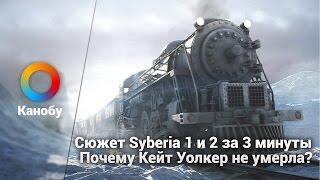Сюжет Syberia 1 и 2 за 3 минуты. Почему Кейт Уолкер не умерла?