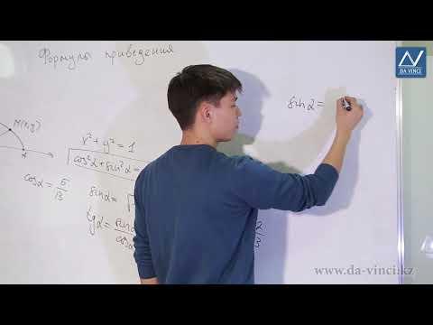 Видеоурок основное тригонометрическое тождество