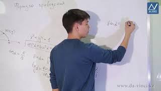 9 класс, 10 урок, Основное тригонометрическое торжество. Формула приведения