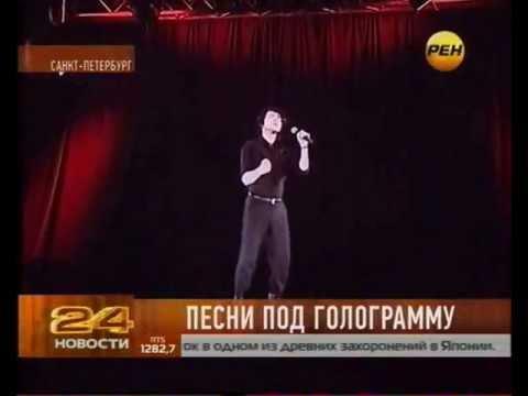 Голограммы на сцене