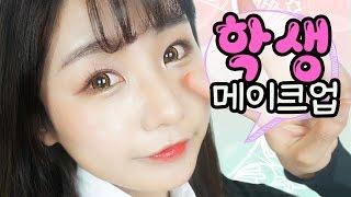 학생 메이크업/10대 메이크업 Korean Teenage Makeup