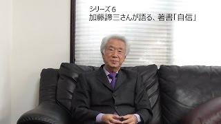 シリーズ6 加藤諦三さんが語る、著書「自信」 thumbnail