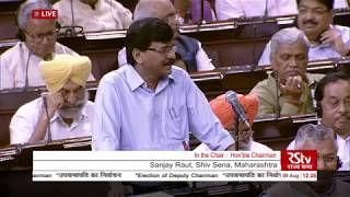 Sh. Sanjay Raut's Speech | Election of Deputy Chairman