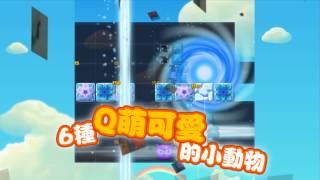 【開心消消樂】最萌的消除遊戲,最萌的介紹影片!
