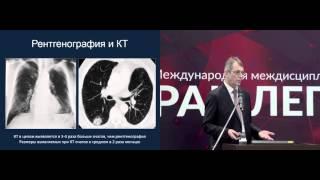 Ранняя диагностика. Скрининг рака легкого(Ранняя диагностика. Скрининг рака легкого проф. И.Е. Тюрин (Москва), 2016-03-28T13:54:22.000Z)