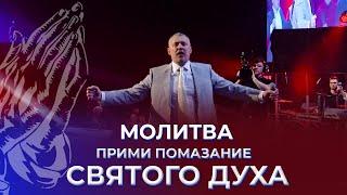 Молитва - Владимир Мунтян / Прими помазание Духа Святого