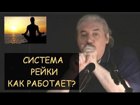 Н.Левашов: Система Рейки
