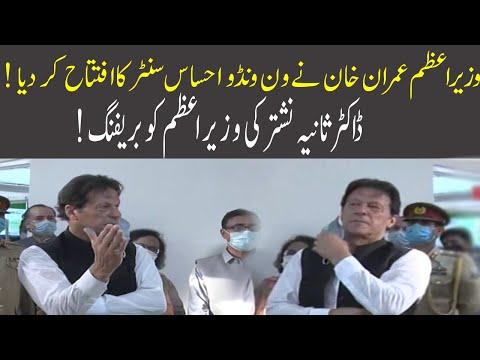 PM Imran Khan inaugurated first one window Ehsas center in Islamabad     09 June 2021   92NewsHD thumbnail