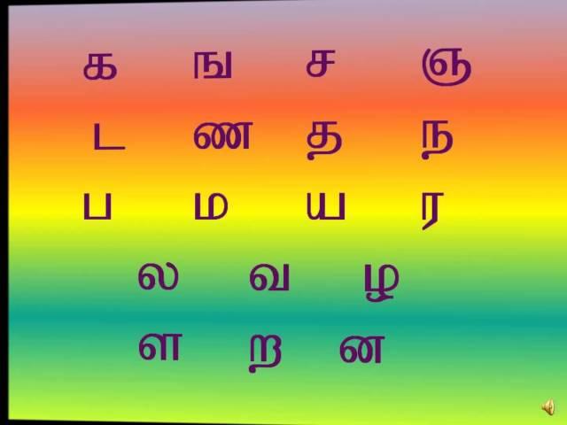 UYIRMEI Eluthukkal Tamil  A varisai (உயிர்மெய் எழுத்துக்கள் -அ வரிசை  ) /Tamil Video/Tamil Language