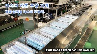자동 페이스 마스크 카톤 포장 기계.