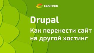 Як перенести сайт на Drupal на наш хостинг, самостійно. Покрокова інструкція.