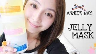 讓我一試愛上的果凍面膜♥ Annie's Way Jelly Mask Thumbnail
