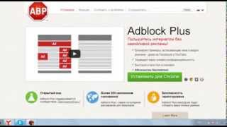 видео Как отключить adblock в opera: подробная иструкция