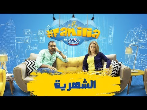 #Familia by Délice: Episode 3 Part 1 الشهرية