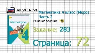 Страница 72 Задание 283 – Математика 4 класс (Моро) Часть 2