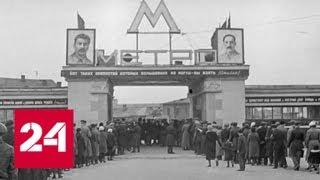 Смотреть видео 83 года и более 200 станций: московское метро устремилось в будущее - Россия 24 онлайн