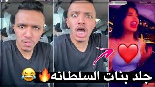 سنابات العوبد / جلد بنات السلطانه ( ذبات البنات النايمه 😂) 😳 !! لايفوتكم #جديد