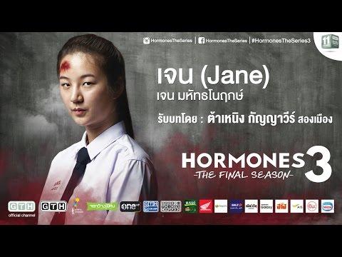 """แนะนำตัวละคร """"เจน"""" รับบทโดย """"ต้าเหนิง"""" Hormones 3 The Final Season"""