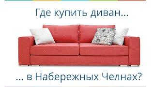 Где купить диван в Набережных Челнах(Где купить диван в Набережных Челнах? Звоните! Сейчас существует огромное количество торговых точек, предл..., 2015-05-08T12:43:18.000Z)