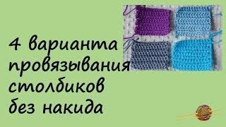 Четыре варианта провязывания столбиков без накида. Вязание крючком для начинающих. Начни вязать! Video