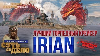 iRIAN  лучший торпедный крейсер World of Warships (обзор  РОЗЫГРЫШ)