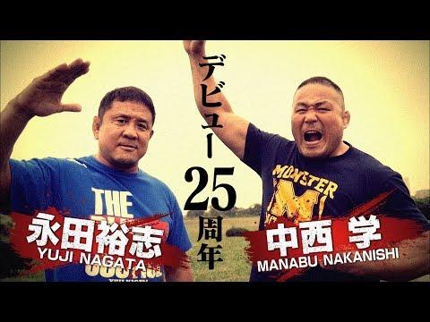 BLUE JUSTICE Ⅶ NAGATA vs NAKANISHI MATCH VTR