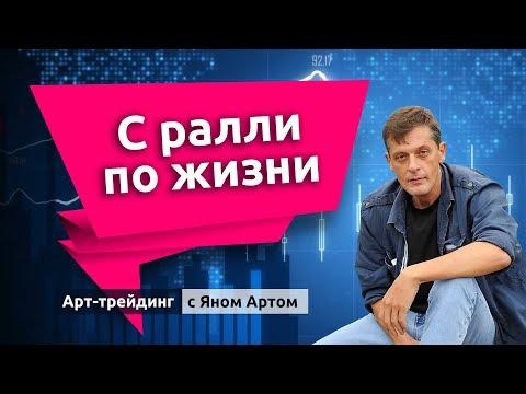 С ралли по жизни. Блог Яна Арта - 14.12.2019