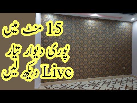Wallpaper Installation in 15 Min | Shops in Lahore | 3D wall Art | Wholesale Market 0423 5124455