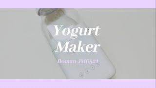 보만 요거트메이커 | 언박싱해보기 |요거트메이커추천