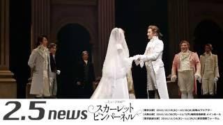 【公演データ】 ミュージカル「スカーレット・ピンパーネル」 2016年10...
