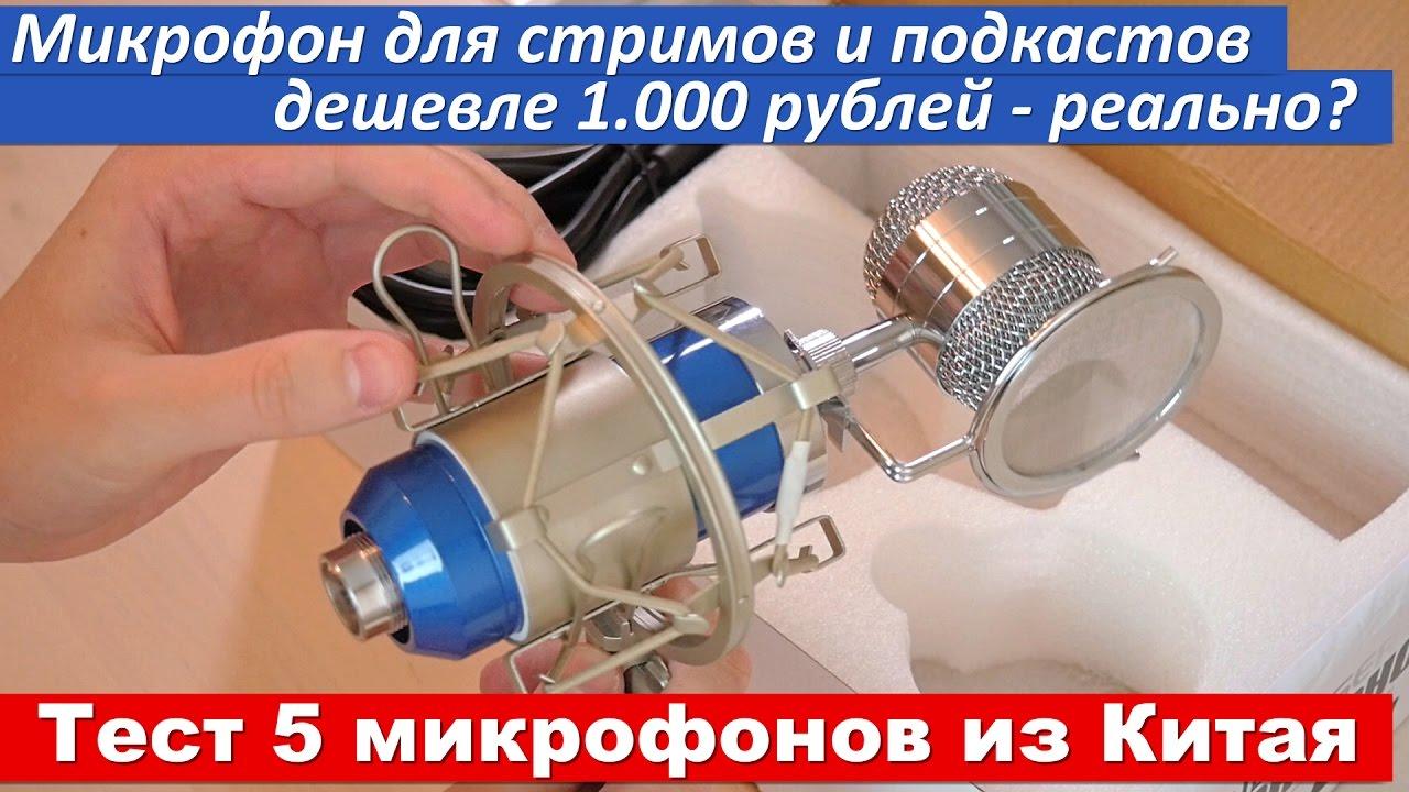 Микрофон дешевле 1.000 рублей для стримов и подкастов - реально? Тест 5 микрофонов из Китая