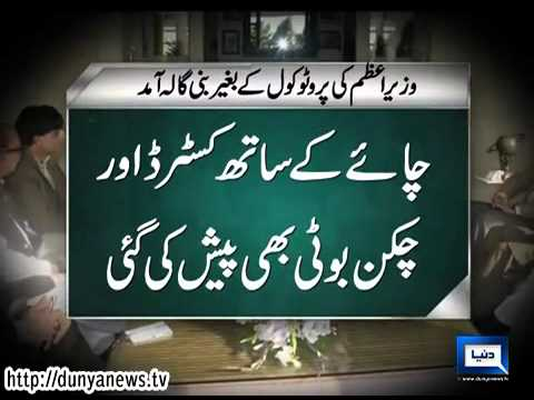 Dunya News-PM Arrived At IK Residency Without Protocol