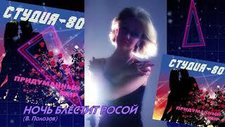Студия-80 - Ночь блестит росой ( CD, 2014 )