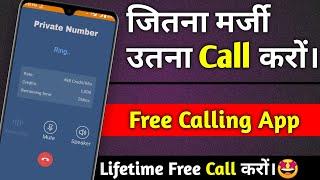 अब Lifetime तक Free Calling करो। 🤩    free calling app    free international calling app screenshot 5