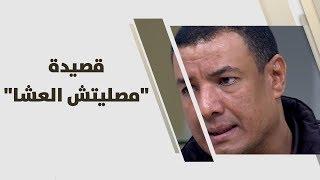 """هشام الجخ - قصيدة """"مصليتش العشا"""""""
