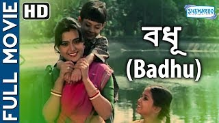Badhu - Siddhant Ritu Das - Subhendu - Supriya Debi - Dilip Roy