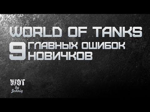 World of Tanks - 9 Главных Ошибок Новичков