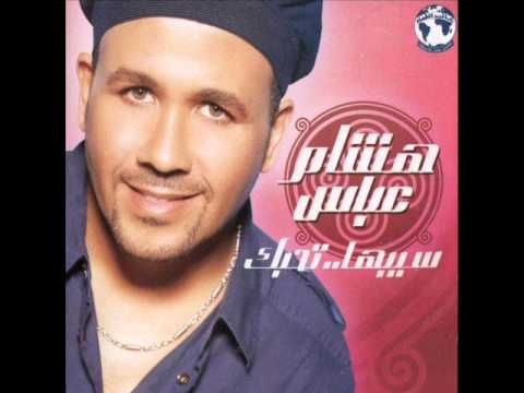 Hisham Abbas - Sebha Tehebbak / هشام عباس - سيبها تحبك