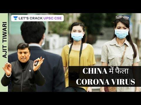 China में फैला Corona Virus | Crack UPSC CSE 2020/2021 | Ajit Tiwari
