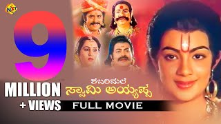 Shabarimale Swamy Ayyappa || Kannada Full Length Movie