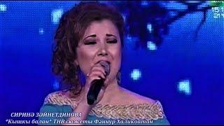 Сиринә Зәйнетдинова. Кышкы балан