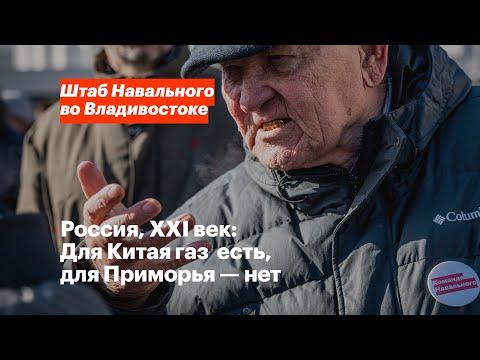 Россия, XXI век: Для Китая газ есть, для Приморья — нет