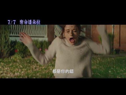 【奪命潘朵拉】Wish Upon 驚悚預告~ 2017/07/07 心怨成真