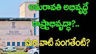 Arguments in AP High Court on three capital case || Nidhi TV